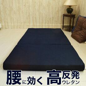 アキレス製厚み8cmメッシュ生地使用 マットレス高反発ウレタン三折れマットレス シングルサイズ アキレス 日本製 ウレタン使用