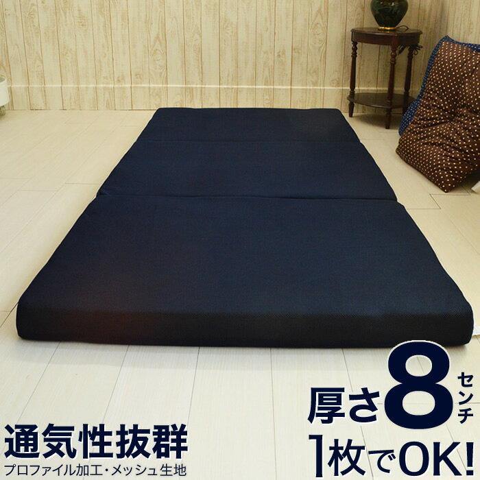 送料無料アキレス 日本製 ウレタン 使用 マットレス!凸凹のプロファイル加工&メッシュ生地だから通気性抜群厚さ8cmフローリング対応アキレス バランス マットレス 三つ折り シングル 畳の上 ベッドの上