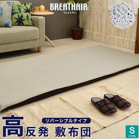 【10月末まで8%価格!】ブレスエアー 敷布団 高反発 シングルサイズ