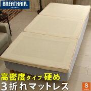 ブレスエアー3折れマットレス敷布団高密度タイプシングルサイズ高反発硬め40mm