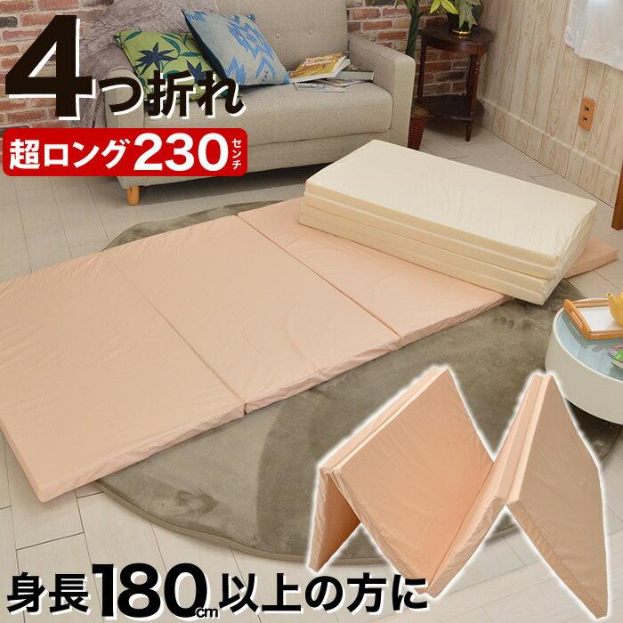 スーパーロングサイズ マットレス 日本製 4折れ 97×230cm 硬質ウレタン使用
