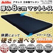 送料無料アキレス日本製ウレタン使用マットレス!凸凹のプロファイル加工&メッシュ生地だから通気性抜群厚さ8cmフローリング対応アキレスバランスマットレス三つ折りシングル畳の上ベッドの上