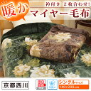 京都西川 衿(えり)付き2枚合せ 暖か マイヤー毛布 毛布■シングルサイズ(140×200cm)