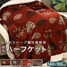 西川 ハーフケット シープ調 140×100cmぬくもりの森 毛布の約半分 ブランケット ウォッシャブル