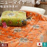京都西川毛布ニューマイヤー毛布日本製吸湿発熱シングルサイズ送料無料暖かウォッシャブル