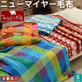 京都西川 軽量タイプ 毛布 ニューマイヤー 一枚物 シングル ウォッシャブル ぬくもりの森 あったか毛布