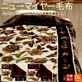 ダブルサイズ 毛布 マイヤー 2枚合わせ 京都西川 180×210cm 厚め 増量 スターカーボ ボリュームアップ