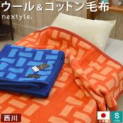 京都西川ウール&コットン毛布日本製シングルサイズNEXTYLEネクスタイル