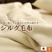 シルク毛布日本製シングルサイズ絹毛羽部分シルク100%シルク肌にやさしい大津毛織