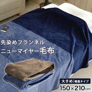 送料無料ワイドロングニューマイヤー毛布軽量タイプウォッシャブルシングルサイズ(150×210cm)先染めフランネルブランケットボーダーグラデーション