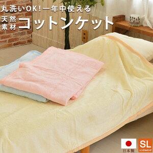 日本製綿毛布ロングサイズコットンケットニューマイヤーシングルワッフルタイプ140×210cm