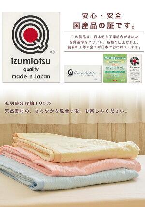 安心・安全な日本製の毛布