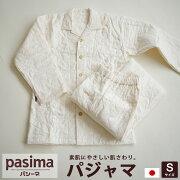 パシーマガーゼパジャマSサイズ(女性のM相当)ポイント5倍送料無料日本製えり付き長袖男女兼用