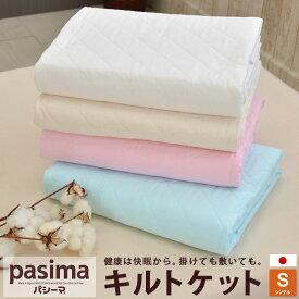 パシーマ キルトケット ポイント5倍 送料無料 シングルサイズ(145×240cm) ガーゼ 掛・敷兼用
