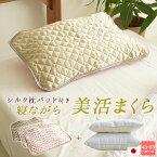 寝ながら美活まくら女性用低め枕とシルク枕カバーで首のしわ予防とヘアケアさ4.5cm7cm