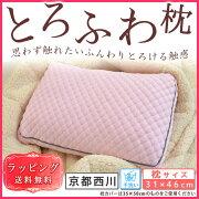 京都西川送料無料とろふわ枕女性専用丸洗いOKラッピング無料サイズ(35×50cm)やわらかい枕ギフトプレゼント贈り物