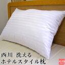 京都西川ホテル仕様ウォッシャブル枕43×63cm 丸洗い枕 枕 肩こり まくら