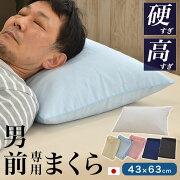 パイプ枕硬くて高い男(前?)専用枕ビッグサイズ日本製大粒43×63cm高さ約17cm枕カバー付き