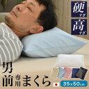 パイプ枕 硬くて 高い 男(前?)専用枕 レギュラーサイズ 日本製 大粒 35×50cm 高さ約14cm 枕カバー付き