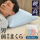 パイプ枕 硬くて 高い 男(前?)専用枕 ビッグサイズ 日本製 大粒 43×63cm 高さ約17cm 枕カバー付き