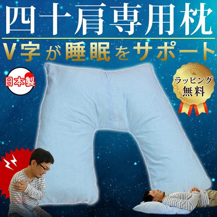 特殊なV字方縫製が寝姿勢をサポート!日本製 四十肩専用まくら V字型枕V字40肩 サポート ラッピング します。