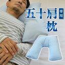 プレゼント ラッピング無料 50肩 の 夜間痛 に悩んでいた店長がこの枕で5時間連続で眠れた! 50肩 専用まくらV字 サポ…