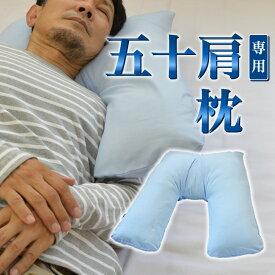 プレゼント ラッピング無料 50肩 の 夜間痛 に悩んでいた店長がこの枕で5時間連続で眠れた! 50肩 専用まくらV字 サポート 50肩枕 五十肩