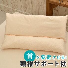 送料無料 New 頸椎サポート枕一般サイズ(43×63cm)首を安定させる ケイツイ 枕丸洗いOK 首部分の高さ調節可能頸椎 サポート 枕 メッシュ生地