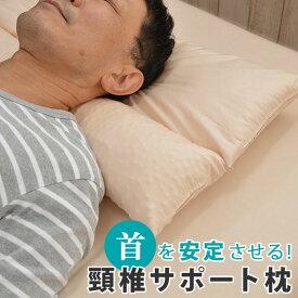 New 頸椎サポート枕一般サイズ(43×63cm)首を安定させる ケイツイ 枕丸洗いOK 首部分の高さ調節可能頸椎 サポート 枕 コルマビーズ