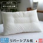 リバーシブル枕両面高さ調整OKパイプポリエステル日本製丸洗いOK43×63cm万能タイプ