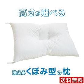 送料無料 日本 加工 テイジンTL2わた使用 けいついサポートタイプ 丸洗い 枕43×63cm ウォッシャブル くぼみ方