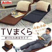 テレビ枕スマホクッションリラックスクッションTV枕アキレス製