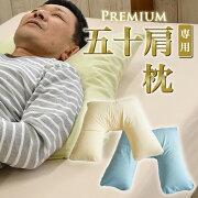 プレゼントラッピング無料50肩の夜間痛に悩んでいた店長がこの枕で5時間連続で眠れた!50肩専用まくらプレミアムタイプソフトタッチV字サポート50肩枕五十肩