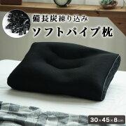 今だけ特別価格1980円備長炭練り込みパイプ枕消臭効果高さ調節OK35×50cm黒