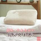 女性のために作った低反発枕レディース低めタイプ35×50cm小さめ女性用モールド製法