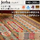 jerba ジェルバベルギー製 モケット織り キリム柄 カーペット■140×200cmホットカーペット対応 水洗い可能 ラグ