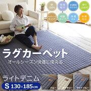 【送料無料】ライトデニムラグカーペット■130×185cm