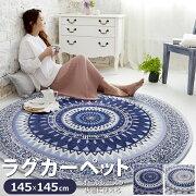【送料無料】モルディラグカーペット円形■直径145cm