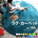 【送料無料】エクストラ マイクロファイバー ラグ マット カーペット 140cm 円形 ウォッシャブル