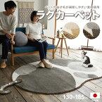 【送料無料】ラグカーペットブチマル消臭防ダニ滑り止め床暖対応ペット130×185cmカワイイ