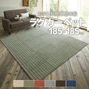 ナチュール ラグ カーペット 日本製 185×185cm 防ダニ 床暖対応 ウォッシャブル送料無料