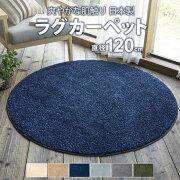 レーヴラグカーペット日本製直径120cm丸型防ダニ床暖対応ウォッシャブル送料無料