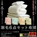 日本製 綿100%布団カバー付 布団セットダウンパワー380dp ダウン93%エクセルゴールドラベル付 羽毛 掛け布団・防ダニ敷き布団・選べる枕・とカバー3点の計6点セット