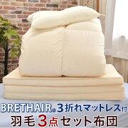 ブレスエアー3つ折りマットレス羽毛掛布団枕布団セットシングルサイズベッド用フロアー用新生活にオススメ