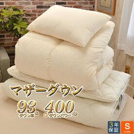 布団セット 羽毛 マザーダウン93% かさ高400dp 掛布団と防ダニかさ高軽量敷布団 枕 3点セット シングルサイズ
