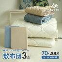 小さめの敷き布団 暖か敷きパッド 専用カバー 3点セットロングサイズごろ寝マット 幅が狭い 70×200 3P(70・FP MK)