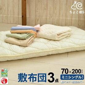 小さめの敷布団 専用カバー 敷きパッド 3点セット 日本製 70×200cm 敷き布団 ロングサイズ ごろ寝マット幅が狭い【70 PP MK】