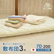 小さめの敷布団専用カバー敷きパッド3点セット日本製70×200cm敷き布団ロングサイズごろ寝マット幅が狭い