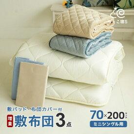 小さめの敷き布団 増量タイプ 暖か敷きパッド 専用カバー 3点セットロングサイズごろ寝マット 幅が狭い 70×200 3P(DX・FP MK)