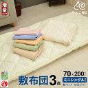 小さめの敷布団(増量タイプ) 専用カバー 敷きパッド 3点セット 日本製 70×200cm 敷き布団 ロングサイズ ごろ寝マット…